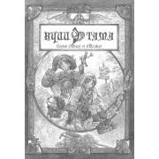 Ryuutama - Contes d'Orient et d'Occident