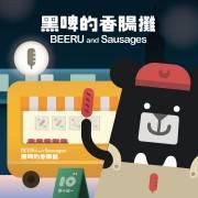 BEERU and Sausages