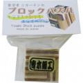 Mini Puzzle Yosegi Block 0
